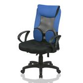 好室家居 傑克3D乳膠坐墊電腦椅辦公椅(三色任選)藍