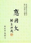 二手書博民逛書店 《應用文(乙種本)》 R2Y ISBN:9575470044│張仁青