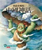 (二手書)我最喜愛的中國神話