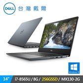 Dell Vostro 14-5481-R1728GTW 都市灰 14吋筆電 (i7-8565U/8G/256G SSD/MX130-2G/W10P)