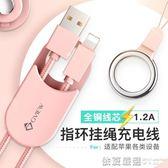 景為 蘋果數據線iPhone6手機7p充電線器6s六6plus掛繩5s沖電i8短x  依夏嚴選