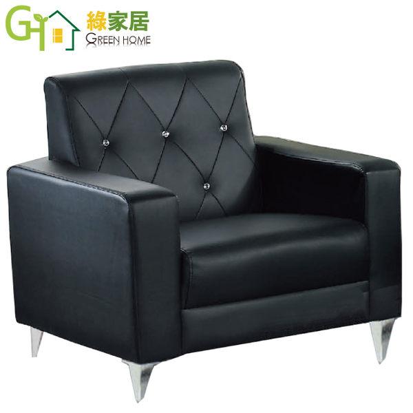 【綠家居】梅華亞 時尚水鑽皮革單人座沙發椅(1人座)
