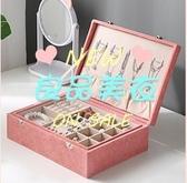 珠寶盒 首飾盒耳環耳飾收納盒耳釘飾品盒子網紅ins珠寶盒項鍊戒子大容量 3色