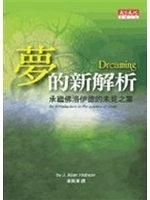 二手書博民逛書店 《夢的新解析:承佛洛伊德的未竟之業》 R2Y ISBN:9864175661│霍布森