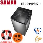 【SAMPO聲寶】19KG 直立變頻單槽洗衣機 ES-JD19PS(S1) 含基本安裝 免運費