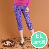 【岱妮蠶絲】時尚蠶絲七分褲(紫色)加大EL