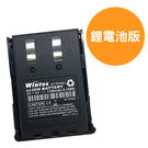 Wintec LP-4502 專用鋰電池 BT FR-80Li