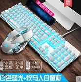 鍵盤蒸汽朋克真機械手感鍵盤耳機裝筆記本臺式電腦遊戲外設LX 聖誕節