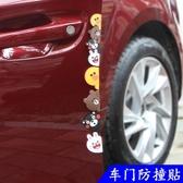 車門防撞貼卡通門邊防擦防刮條后視鏡保護貼通用型可愛汽車防撞條   圖拉斯3C百貨