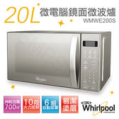 超下殺【惠而浦Whirlpool】20L微電腦鏡面微波爐 WMWE200S