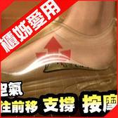 AIR ARCH氣拱鞋墊.與韓國同步上市.空氣足弓支撐墊.足弓鞋墊.動態氣壓足墊.凝膠鞋墊.運動鞋推薦