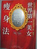 【書寶二手書T1/美容_IFI】世界第一美女瘦身法_紅色, 艾麗卡.安葛亞