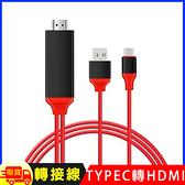 法拉利Type C 轉HDMI數位4K影音轉接線(可充電版) 安卓轉電視 手機轉螢幕