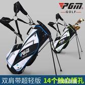 升級版 PGM 高爾夫球包 男女款支架槍包 超輕便 14插孔 雙肩帶QM   JSY時尚屋