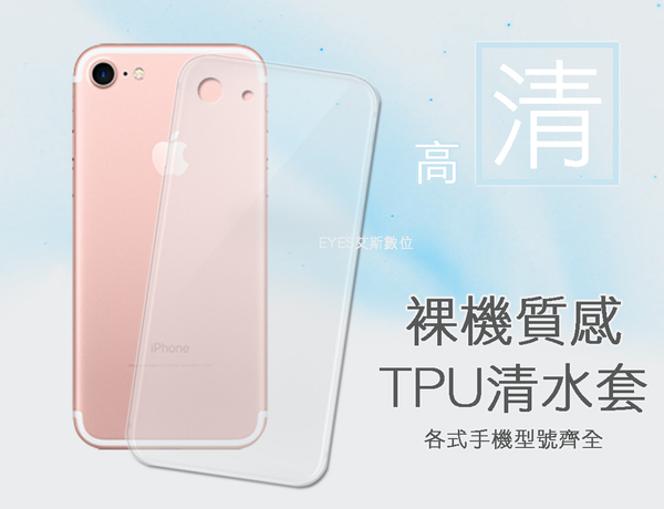 【防護矽膠清水套】蘋果 iPhone 5s SE 2 6 7 8 Plus X XS XR XsMax 11 Pro Max 機套背蓋軟套保護套