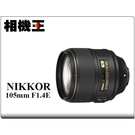 ★相機王★Nikon AF-S 105m...