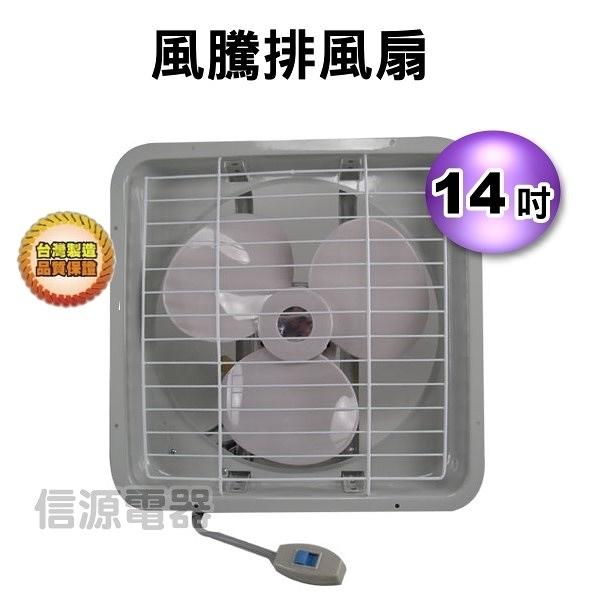 【新莊信源】14吋風騰排風扇 FT-9914