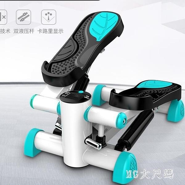 踏步機家用靜音原地腳踏機健身運動器材迷你踩踏機 Gg1264『MG大尺碼』