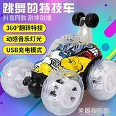 遙控玩具 翻滾特技車翻斗車遙控車越野遙控汽車模充電動賽車兒童玩具車男孩 618大促銷YYJ