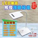 金德恩 台灣製造 節能省電防眩光USB可調式觸控型護眼檯燈/電燈/桌燈/臂燈 - 紫/綠 兩色可選