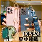 星砂鐘錶 OPPO Reno4 Reno 4 Pro Reno 4Z 簡約腕帶殼 防摔 手機殼 軟殼 鏡頭保護 掛繩孔 電鍍亮面 舒適