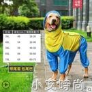 大狗狗雨披金毛衣服薩摩耶拉布拉多中大型犬寵物四腳防水全包雨衣 小艾新品