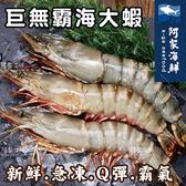 ✪超野生大蝦@特規3尾入✪(600g±10%3尾)/盒#肥豬蝦#手臂蝦#超新鮮品質#海大蝦#鹽烤#