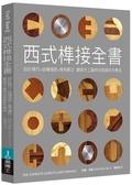 西式榫接全書:設計精巧╳結構穩固╳應用廣泛 翻倍木工藝時尚美感的木...【城邦讀書花園】