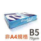 【進口品牌隨機出貨】B5 70gsm 雷射噴墨白色影印紙 500張入