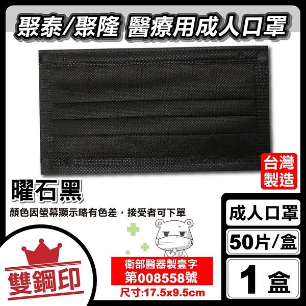 聚泰 聚隆 雙鋼印 成人醫療口罩 (曜石黑) 50入/盒 (台灣製造 CNS14774) 專品藥局【2017347】