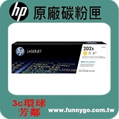 HP 原廠黃色高容量碳粉匣 CF502X (202X)