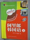 【書寶二手書T4/語言學習_QHU】阿裡郎韓國語(上)_韓國首爾大學語言教育院編_簡體_附光碟