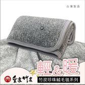 ~皇家竹炭~竹炭珍珠絨系列竹炭舒柔毯150x190cm 輕盈透氣柔軟細緻萬用毯