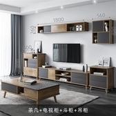 電視櫃一體墻 北歐風格電視柜茶幾組合背景墻柜小戶型客廳現代簡約邊柜地柜【八折下殺】