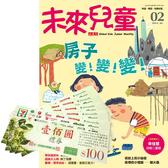 《未來兒童》1年12期 贈 7-11禮券500元