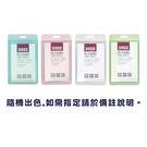 UHOO 果凍色塑膠直式證件套/派司套/...
