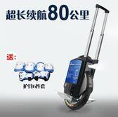 電動獨輪車 平衡車成人代步體感車火星車單輪車電瓶滑板車wy