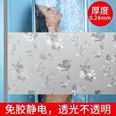 玻璃貼紙窗戶玻璃貼紙衛生間透光不透明防透廁所磨砂玻璃貼膜窗花貼3d立體   color shopYYP