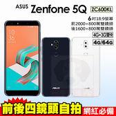 ASUS Zenfone 5Q ZC600KL 4G/64G 6吋 智慧型手機 免運費