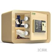 吉文牌保險櫃家用小型指紋保險箱全鋼隱形迷你電子密碼箱25cm入墻HM 3C優購