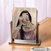 木質臺式化妝鏡子高清便攜梳妝鏡學生宿舍個性網紅ins大號桌面鏡 交換禮物