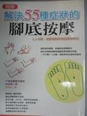 【書寶二手書T7/養生_IDL】解決55種症狀的腳底按摩_陳惠莉, 邱淑惠