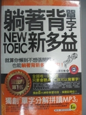 【書寶二手書T7/語言學習_LMP】躺著背單字NEW TOEIC新多益_蔣志榆