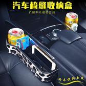 汽車座椅縫隙置物盒車載儲物盒車內用品多功能夾縫收納整理箱   小時光生活館