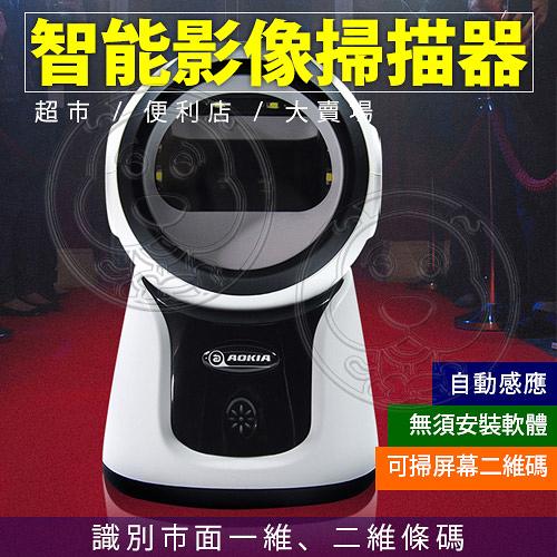 【培菓平價寵物網】AOKIA奧家》AK-7220智能影像二維碼條碼掃描器(超市/便利店/大賣場)