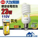大友螺旋燈泡23W E27頭 110V 省電燈泡【黃光】台灣製