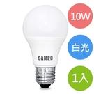 【SAMPO聲寶】10W白光 LED燈泡 節能省電(LB-U10LDD) 1入