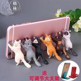 手機支架可愛卡通桌面通用吸盤支架蘋果個性創意新款貓咪懶人 【格林世家】