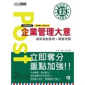 郵政企業管理大意(專業職(二)內勤人員適用)