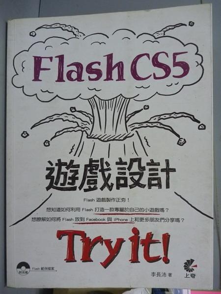 【書寶二手書T6/電腦_PIU】Flash CS5 遊戲設計 Try it !_李長沛_有光碟